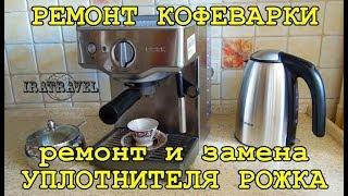 У нас имеется кофеварка BORK C700. Кофеварка при включении стала сильно пропускать  кофе ☕ между варочным узлом и уплотнителем рожка. Кофеварки и кофемашины Bork, Bosch, Krups, Zelmer, Breville имеют схожую конструкцию этого узла.  В