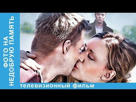 Фото на Недобрую Память. Российская мелодрама. 2016. StarMedia