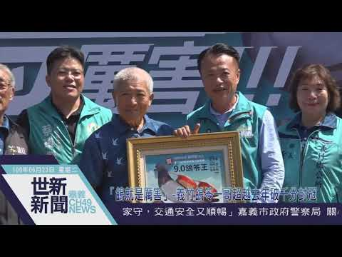 【世新新聞】「鴿就是厲害」頒獎 義竹鴿笭一哥超越去年破千分封冠
