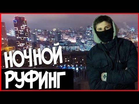, title : 'Руферы неудачники ,ОПАСНЫЙ ЗАЛАЗ по фасаду на крышу,Руфинг Киев Ночью'