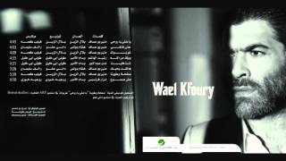 مازيكا وائل كفوري 2012 حتى نلتقي HQ تحميل MP3
