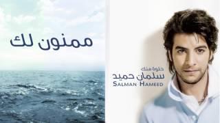 تحميل اغاني سلمان حميد - ممنون لك (ألبوم حلوة منك)   2011 MP3