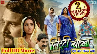 Litti Chokha Khesari Lal Yadav New Bhojpuri Movie 2020 Official
