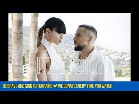 MONATIK & Надя Дорофеева - Глубоко