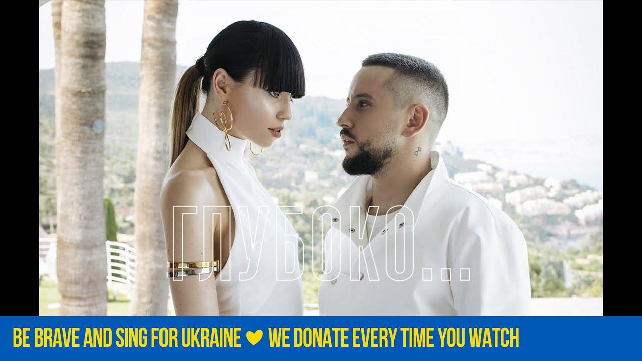 MONATIK & Надя Дорофеева — Глубоко