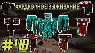 Хардкорное выживание #48 - ВСЕ БОССЫ МОРТУМА - ХАЛИТОВЫЙ СЕТ - БОССЫ ДИВАЙН РПГ - майнкрафт 1.7.10