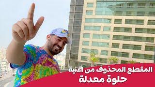 تحميل و مشاهدة المقطع المحذوف من اغنية حلوه معدلة - ياسر عبد الوهاب ( حصريا 2020 ) MP3