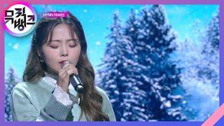 그대 없이 그대와(With and Without You) - HYNN(박혜원) [뮤직뱅크/Music Bank] | KBS 210129 방송