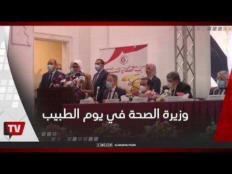 يوم الطبيب والثالث والأربعين بشعار بطولات وتضحيات بحضور وزيرة الصحة