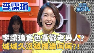 【全民星攻略】李霈瑜擁有老靈魂竟也喜歡「老男人」?城城久沒被撩樂呵呵?!EP309