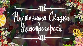 ТВЭл - Настоящая сказка! Дед Мороз и Снегурочка. Электрогорск.