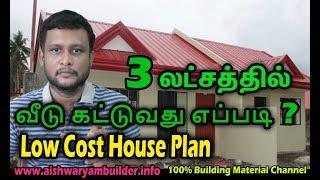 3 லட்சத்தில் வீடு கட்டுவது எப்படி   Low Cost Hosing   Small House Plan   Budget House Plan   Veedu