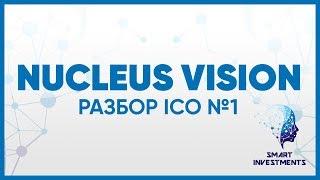 Nucleus.Vision обзор проекта, будут иксы?