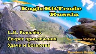 EagleBitTrade. Russia. Секрет привлечения Удачи и Богатства - С.В. Ковалёв