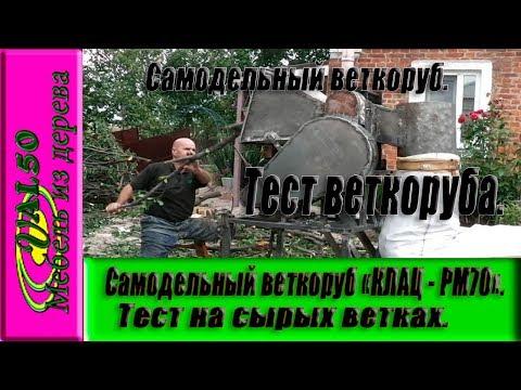 """Самодельный веткоруб """"Клац - РМ70"""".  Тест на сырых ветках"""