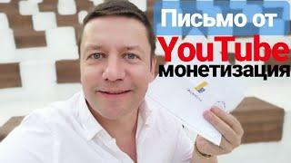 Монетизация YouTube. Пришло бумажное письмо от Google AdSence