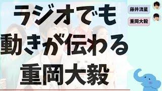 mqdefault - 『僕とシッポと神楽坂』ラジオでも動きが伝わる重岡大毅