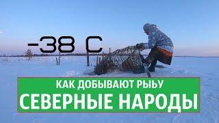 Необычные способы ловли рыбы жителей крайнего севера