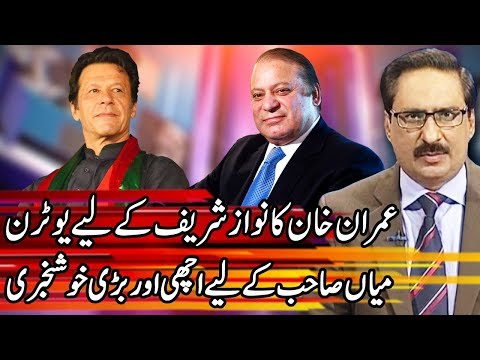 Kal Tak With Javed Chaudhary | 7 March 2019 | Express News