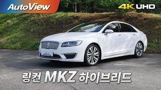 [오토뷰] 링컨 MKZ 하이브리드 2017 시승기 4K