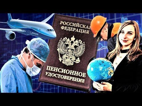 Пенсии Досрочная Пенсия по Новым Правилам ПФР Кто Имеет Право На Льготную Пенсию в России