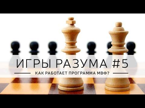 quot;Игры разумаquot;, с Дмитрием Джангировым, Эпизод «Как работает программа МВФ?»