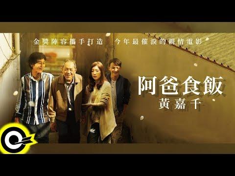 黃嘉千 Phoebe Huang【阿爸食飯 A-BA】電影「老大人」宣傳曲 Official Music Video