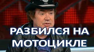Певец Евгений Осин разбился на мотоцикле!