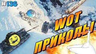 World of Tanks Приколы # 136 (Просто ТОП🤣)