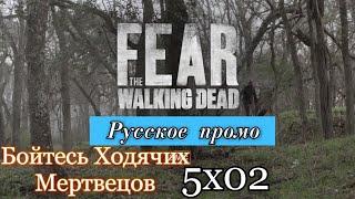 Бойтесь Ходячих Мертвецов 5 сезон 2 серия [Русское промо]