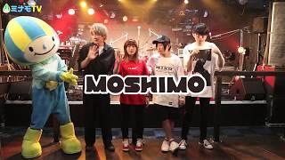KITAGATA清流Fes2018 ☆出演アーティスト☆~MOSHIMOさん~