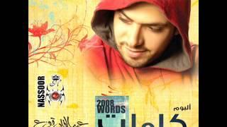 رب المصطفى | ألبوم كلمات 2008 | عبد القادر قوزع
