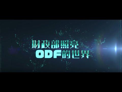 本案係本部近10年推動ODF(開放文件格式)的經驗分享,由本中心彙整本部推動ODF經驗、作法及成果,製作短片代表本部參加110年國家發展委員會「ODF推廣典範獎」競賽並榮獲行政院頒獎。本部支援ODF網站已達100%,民眾安裝免費ODF軟體即可閱讀財政部網站附件,另外本部端末設備安裝ODF軟體亦節省了購置辦公室文件軟體3億6千萬元,為國家省下可觀經費。