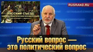 Русский вопрос — это политический вопрос