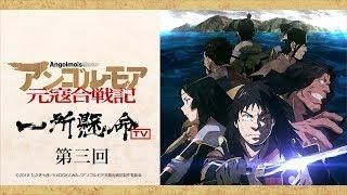 第三回「アンゴルモア元寇合戦記~一所懸命TV~」TVアニメ2018年7月より放送開始!