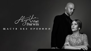 Alyosha & Vlad Darwin   Щастя без провини (Official Audio)