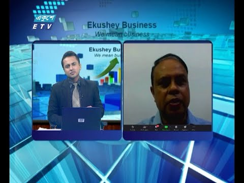 Ekushey Business || একুশে বিজনেস || part 04 || 29 October 2020 || ETV Business