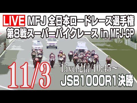 【JSB 1000 レース1ライブ動画】2019 全日本ロードレース第8戦鈴鹿 レース1