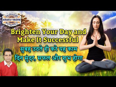 Brighten Your Day and Make It Successful | सुबह उठते ही करे यह काम, दिन सुंदर, सफल और शुभ होगा