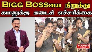 BIGG Bossயை நிறுத்து கமலுக்கு கடைசி எச்சரிக்கை Rajeshwari priya speech |Rajeshwari priya | Bigg Boss