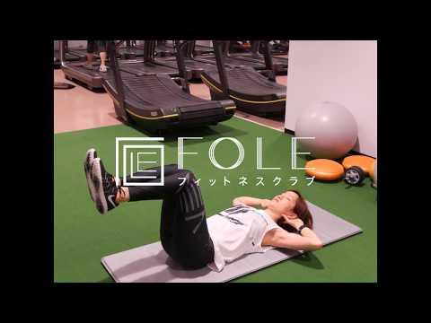 【道具不要!】自重で下腹を鍛えるトレーニング!