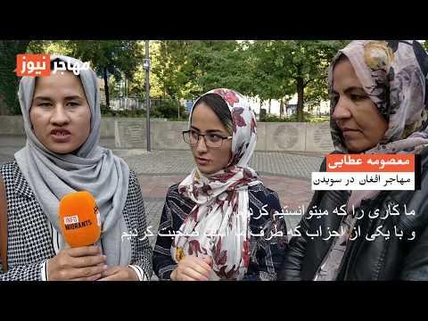 فاطمه جعفری، شگوفه بارز و معصومه عطایی، سه زن پناهجوی افغان در سویدن. گزارش ویدئویی از واسع محسن/ مهاجر نیوز
