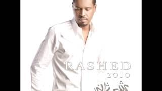 Rashed Al Fares...Baker | راشد الفارس...باكر تحميل MP3
