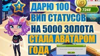 МЕГА РАЗДАЧА 100 ВИП СТАТУСОВ НА 5000 ЗОЛОТА /СТАЛА АВАТАРОМ ГОДА В АВАТАРИИ /ИГРА АВАТАРИЯ