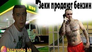 Кидалы Зеки продают бензин на OLX