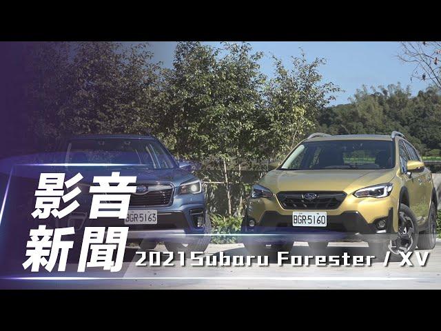【影音新聞】2021 Subaru XV|配備再升級 同場加映21年式Forester! 【7Car小七車觀點】