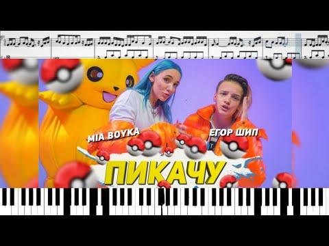 Миа Бойка, Егор Шип - Пикачу (кавер на пианино + ноты)
