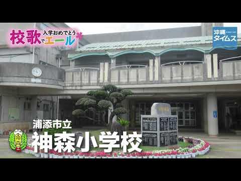 Kamimori Elementary School