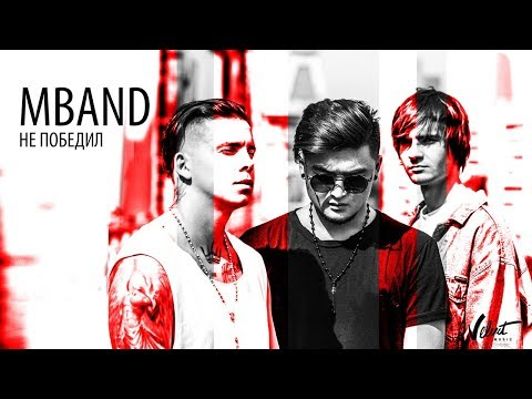 MBAND - Не победил (Official Audio 2017)