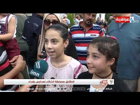 شاهد بالفيديو.. فنجان الصباح - انطلاق مسابقة الذكاء لمدارس بغداد